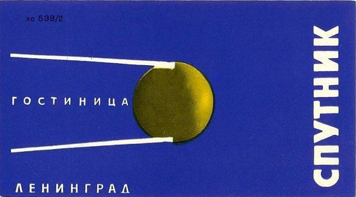 Советская туристическая реклама