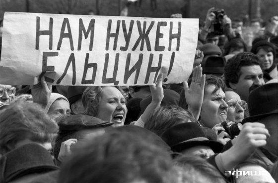 Нам нужен Ельцин