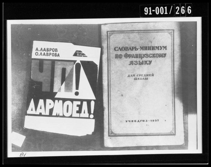 Библиотека Ли Харви Освальда